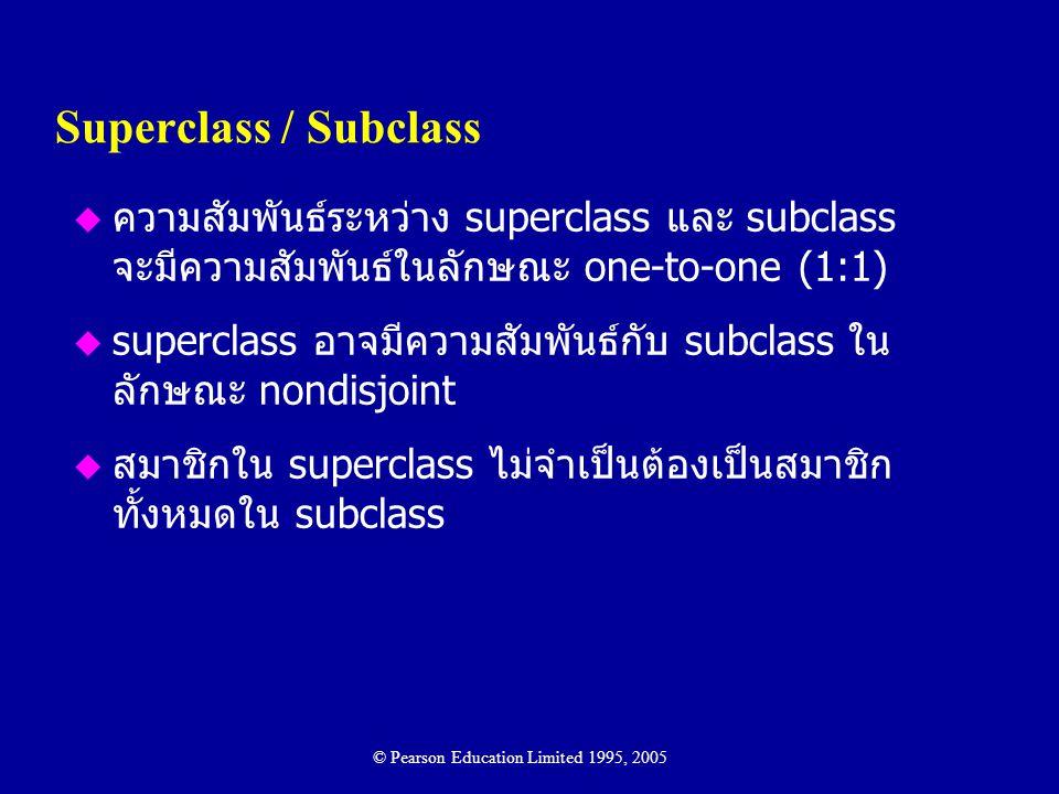 Superclass / Subclass u ความสัมพันธ์ระหว่าง superclass และ subclass จะมีความสัมพันธ์ในลักษณะ one-to-one (1:1) u superclass อาจมีความสัมพันธ์กับ subcla