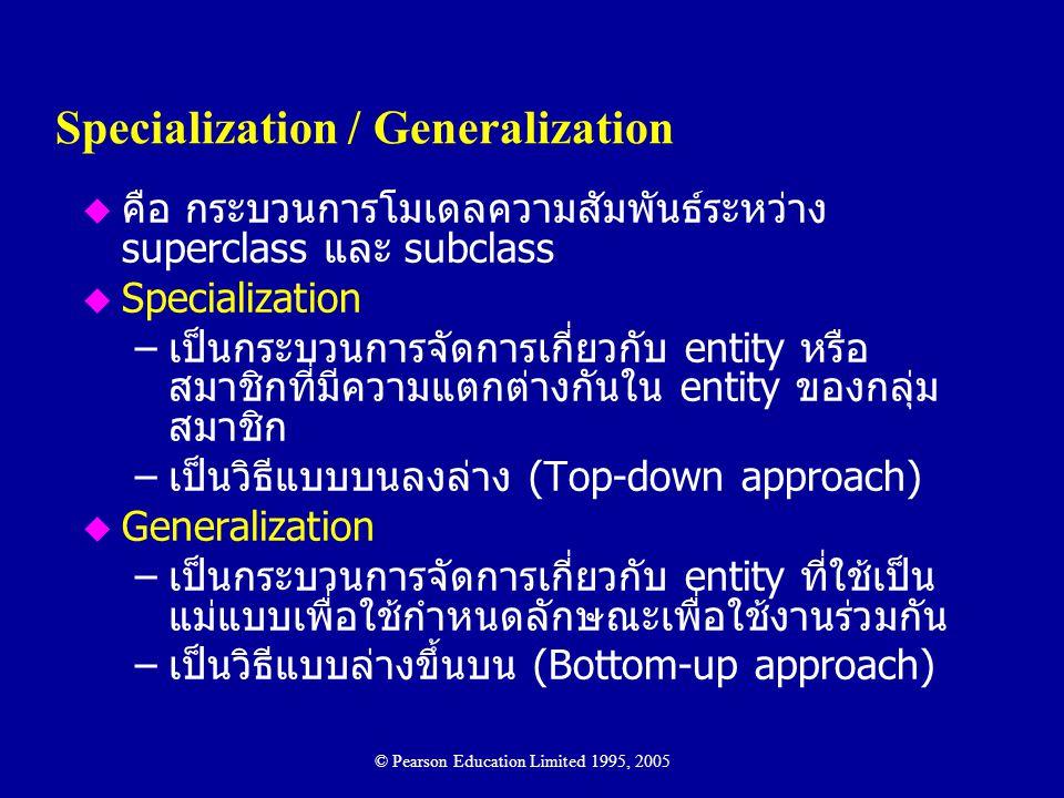 Specialization / Generalization u คือ กระบวนการโมเดลความสัมพันธ์ระหว่าง superclass และ subclass u Specialization –เป็นกระบวนการจัดการเกี่ยวกับ entity