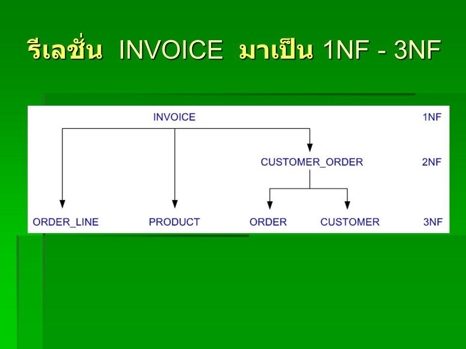 รีเลชั่น INVOICE มาเป็น 1NF - 3NF