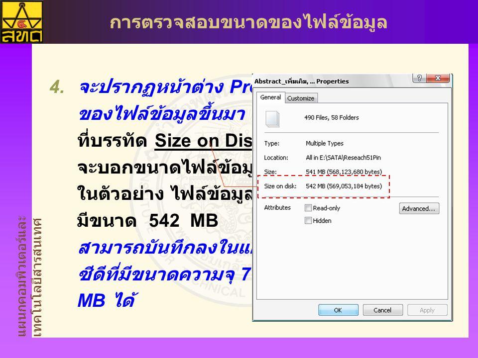 แผนกคอมพิวเตอร์และ เทคโนโลยีสารสนเทศ การตรวจสอบขนาดของไฟล์ข้อมูล  จะปรากฏหน้าต่าง Properties ของไฟล์ข้อมูลขึ้นมา ที่บรรทัด Size on Disk : จะบอกขนาดไฟล์ข้อมูล ในตัวอย่าง ไฟล์ข้อมูล มีขนาด 542 MB สามารถบันทึกลงในแผ่น ซีดีที่มีขนาดความจุ 700 MB ได้