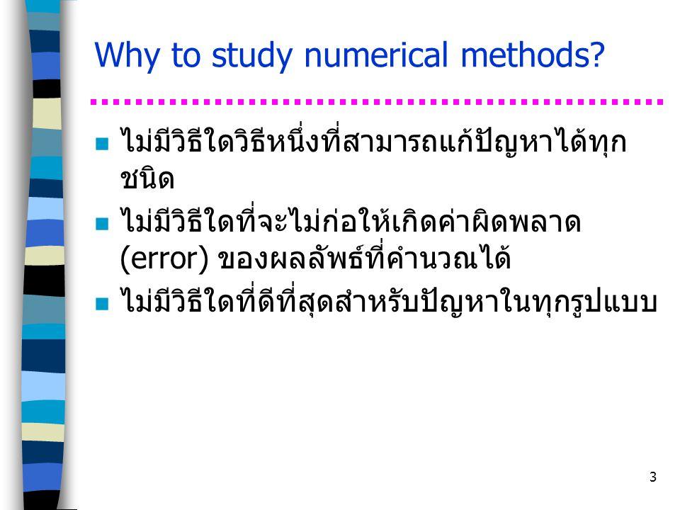 3 n ไม่มีวิธีใดวิธีหนึ่งที่สามารถแก้ปัญหาได้ทุก ชนิด n ไม่มีวิธีใดที่จะไม่ก่อให้เกิดค่าผิดพลาด (error) ของผลลัพธ์ที่คำนวณได้ n ไม่มีวิธีใดที่ดีที่สุดส
