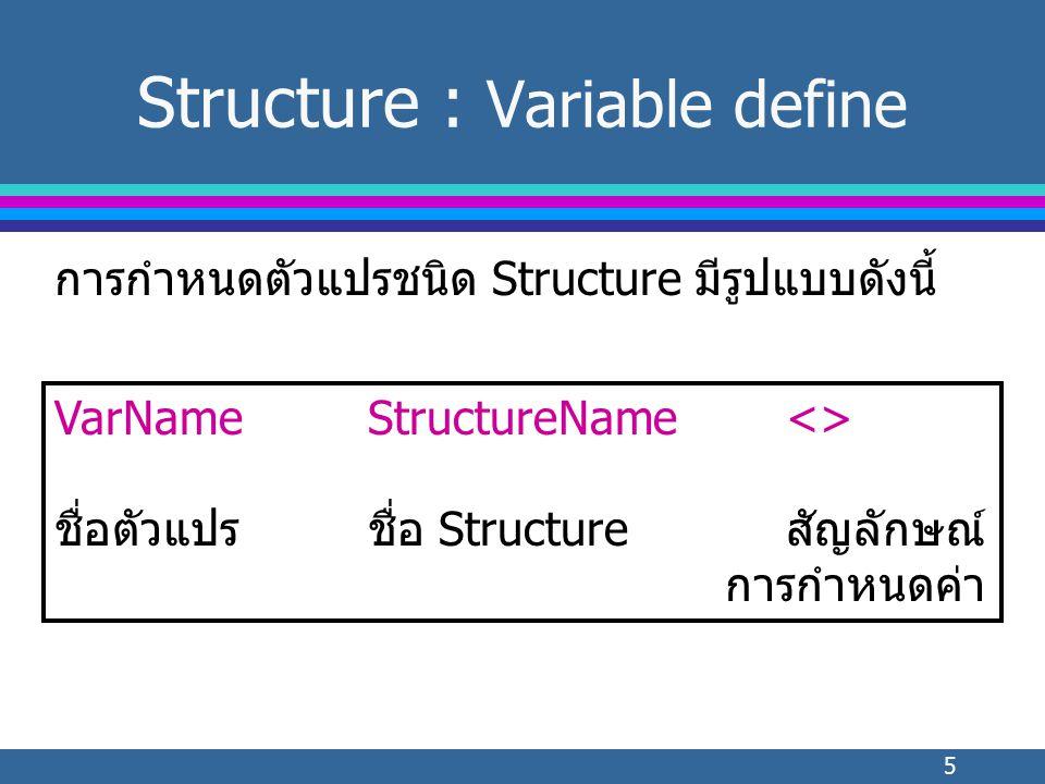 5 Structure : Variable define การกำหนดตัวแปรชนิด Structure มีรูปแบบดังนี้ VarNameStructureName<> ชื่อตัวแปรชื่อ Structureสัญลักษณ์ การกำหนดค่า
