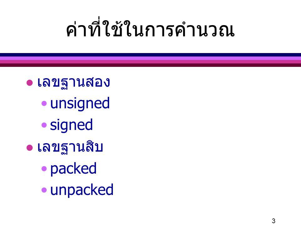 3 ค่าที่ใช้ในการคำนวณ l เลขฐานสอง unsigned signed l เลขฐานสิบ packed unpacked