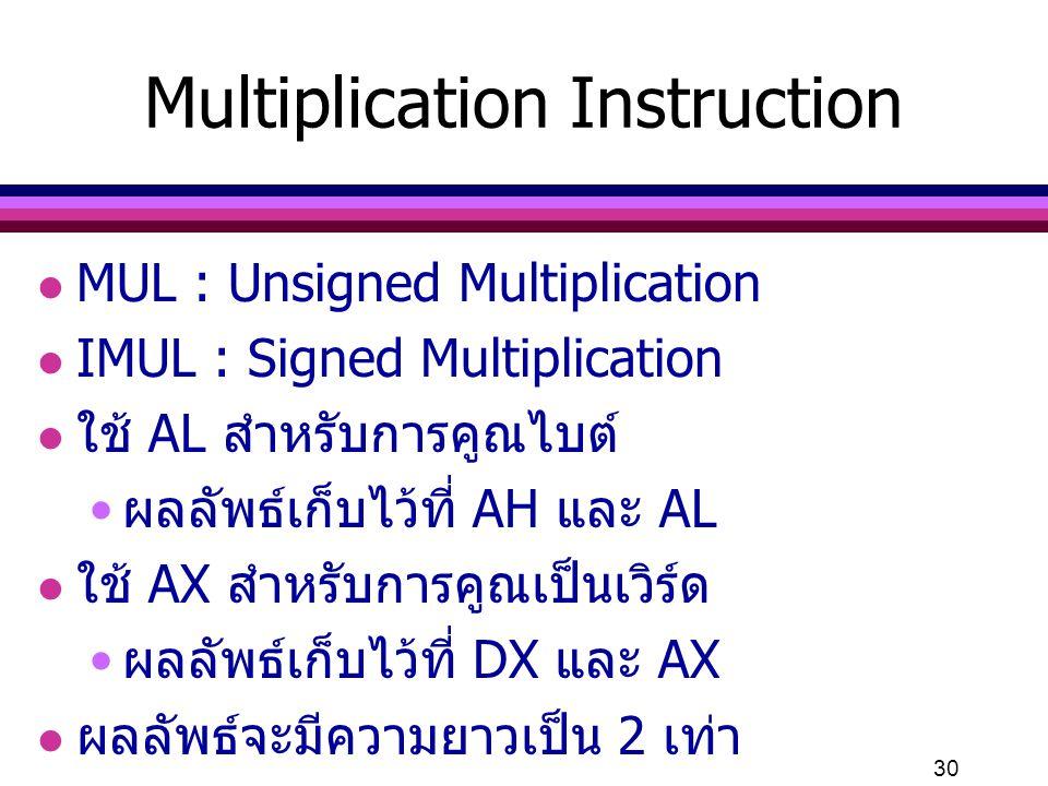 30 Multiplication Instruction l MUL : Unsigned Multiplication l IMUL : Signed Multiplication l ใช้ AL สำหรับการคูณไบต์ ผลลัพธ์เก็บไว้ที่ AH และ AL l ใ