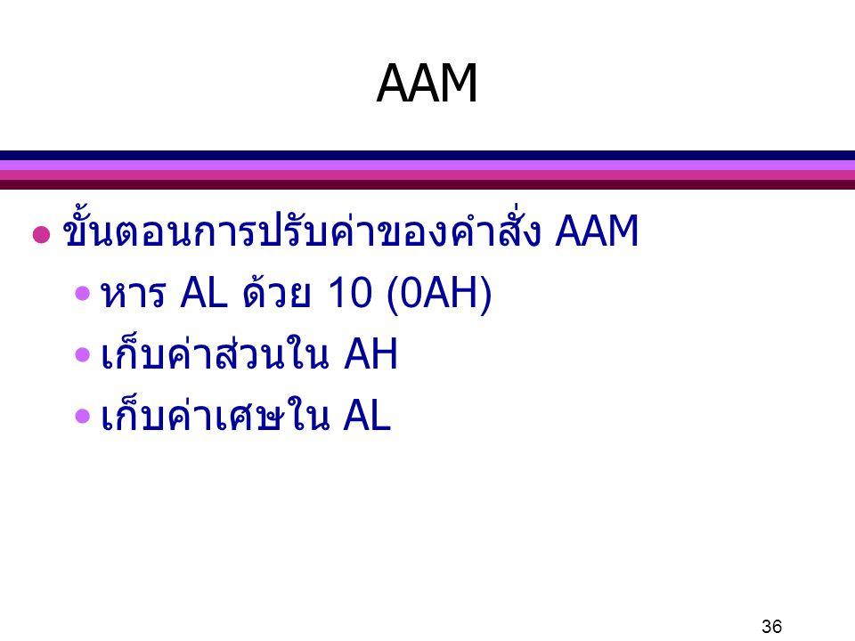 36 AAM l ขั้นตอนการปรับค่าของคำสั่ง AAM หาร AL ด้วย 10 (0AH) เก็บค่าส่วนใน AH เก็บค่าเศษใน AL