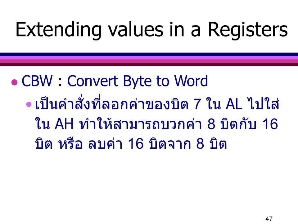 47 Extending values in a Registers l CBW : Convert Byte to Word เป็นคำสั่งที่ลอกค่าของบิต 7 ใน AL ไปใส่ ใน AH ทำให้สามารถบวกค่า 8 บิตกับ 16 บิต หรือ ล