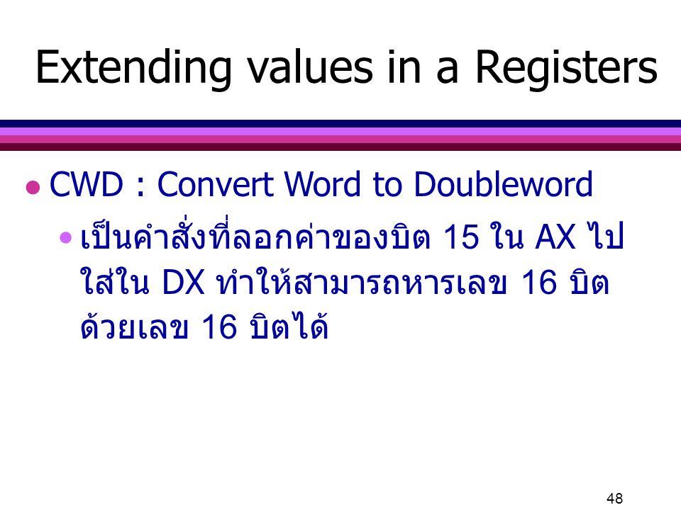 48 Extending values in a Registers l CWD : Convert Word to Doubleword เป็นคำสั่งที่ลอกค่าของบิต 15 ใน AX ไป ใส่ใน DX ทำให้สามารถหารเลข 16 บิต ด้วยเลข