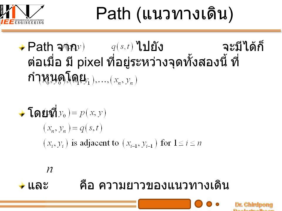 Path ( แนวทางเดิน ) Path จาก ไปยัง จะมีได้ก็ ต่อเมื่อ มี pixel ที่อยู่ระหว่างจุดทั้งสองนี้ ที่ กำหนดโดย โดยที่ และ คือ ความยาวของแนวทางเดิน