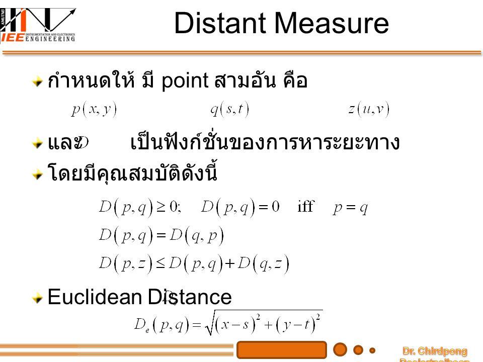 Distant Measure กำหนดให้ มี point สามอัน คือ และ เป็นฟังก์ชั่นของการหาระยะทาง โดยมีคุณสมบัติดังนี้ Euclidean Distance