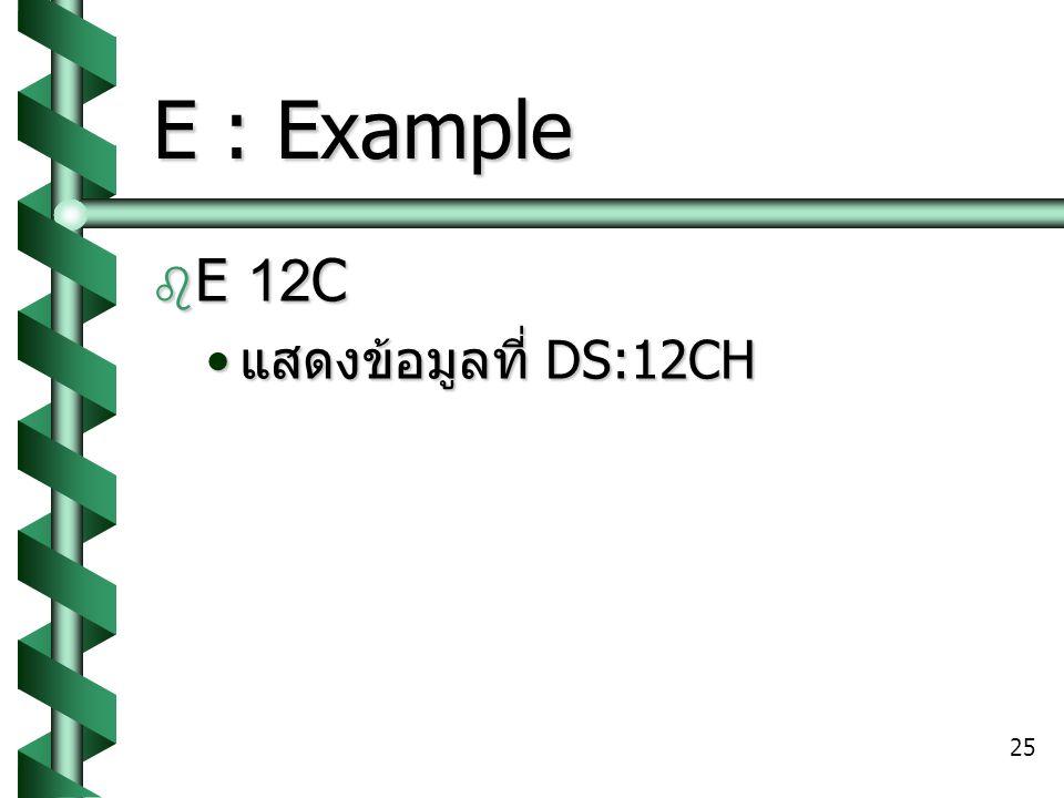 25 E : Example  E 12C แสดงข้อมูลที่ DS:12CH แสดงข้อมูลที่ DS:12CH