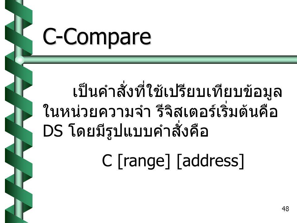 48 C-Compare เป็นคำสั่งที่ใช้เปรียบเทียบข้อมูล ในหน่วยความจำ รีจิสเตอร์เริ่มต้นคือ DS โดยมีรูปแบบคำสั่งคือ C [range] [address]