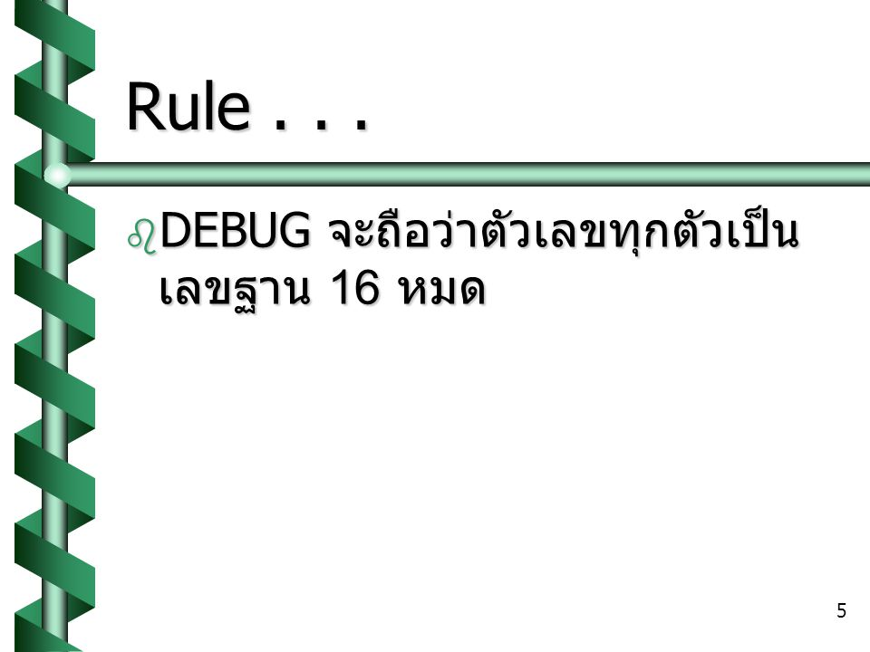 5 Rule...  DEBUG จะถือว่าตัวเลขทุกตัวเป็น เลขฐาน 16 หมด