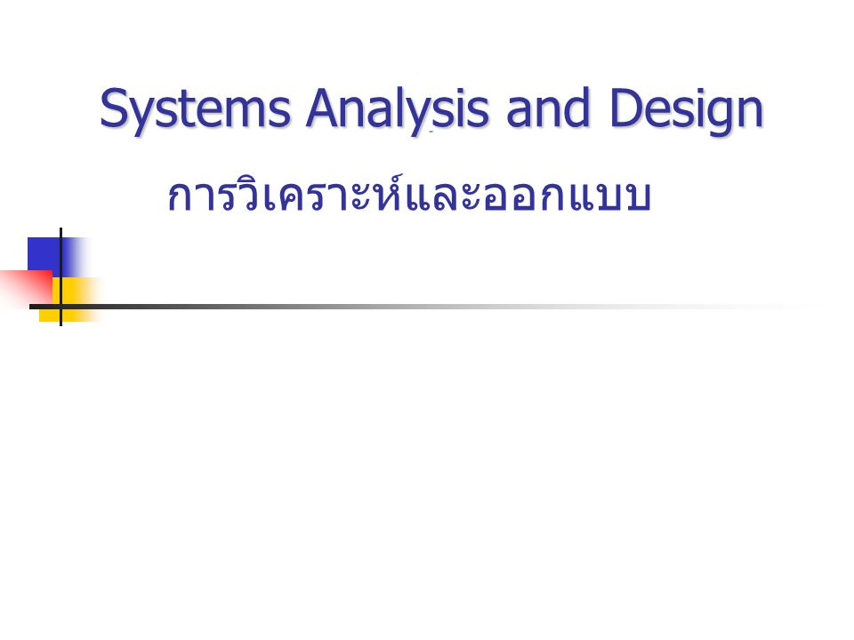Systems Analysis and Design การวิเคราะห์และออกแบบ