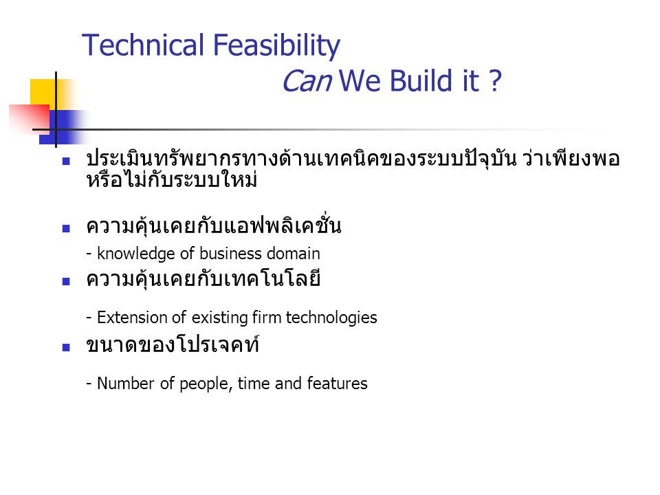 Technical Feasibility Can We Build it .