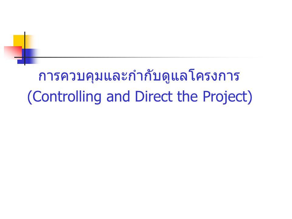การควบคุมและกำกับดูแลโครงการ (Controlling and Direct the Project)
