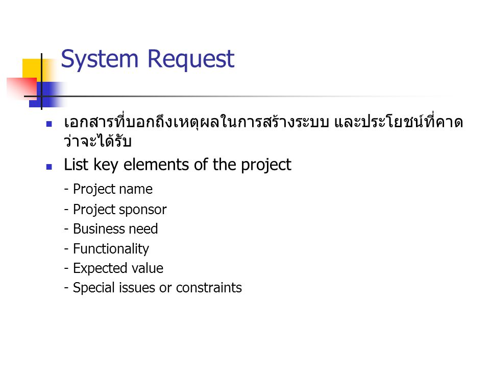 Project management การวางแผน Project - กำหนดงานที่ต้องทำ - กำหนดตารางเวลา - จัดสรรคนเข้าทำงาน การควบคุม Project - Monitoring Project - สร้างแรงจูงใจทีมงาน