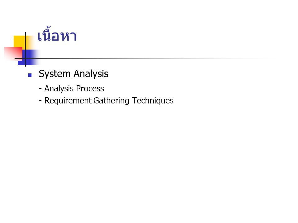 เนื้อหา System Analysis - Analysis Process - Requirement Gathering Techniques
