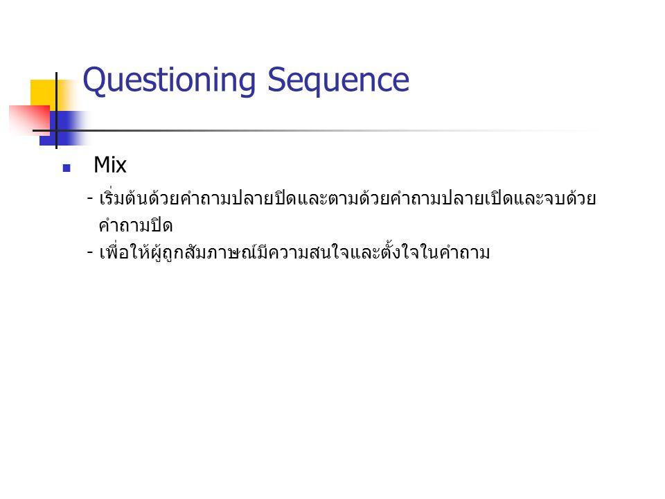 Questioning Sequence Mix - เริ่มต้นด้วยคำถามปลายปิดและตามด้วยคำถามปลายเปิดและจบด้วย คำถามปิด - เพื่อให้ผู้ถูกสัมภาษณ์มีความสนใจและตั้งใจในคำถาม