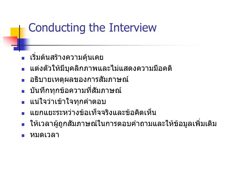 Conducting the Interview เริ่มต้นสร้างความคุ้นเคย แต่งตัวให้มีบุคลิกภาพและไม่แสดงความมีอคติ อธิบายเหตุผลของการสัมภาษณ์ บันทึกทุกข้อความที่สัมภาษณ์ แน่