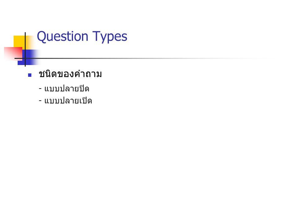 Question Types ชนิดของคำถาม - แบบปลายปิด - แบบปลายเปิด