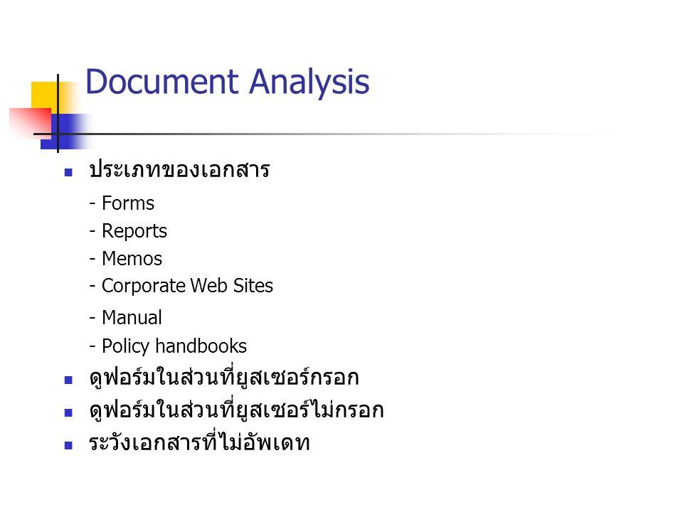 Document Analysis ประเภทของเอกสาร - Forms - Reports - Memos - Corporate Web Sites - Manual - Policy handbooks ดูฟอร์มในส่วนที่ยูสเซอร์กรอก ดูฟอร์มในส่