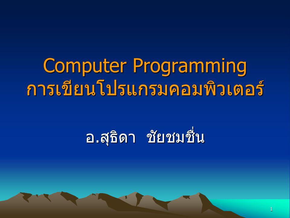 1 Computer Programming การเขียนโปรแกรมคอมพิวเตอร์ อ.สุธิดา ชัยชมชื่น