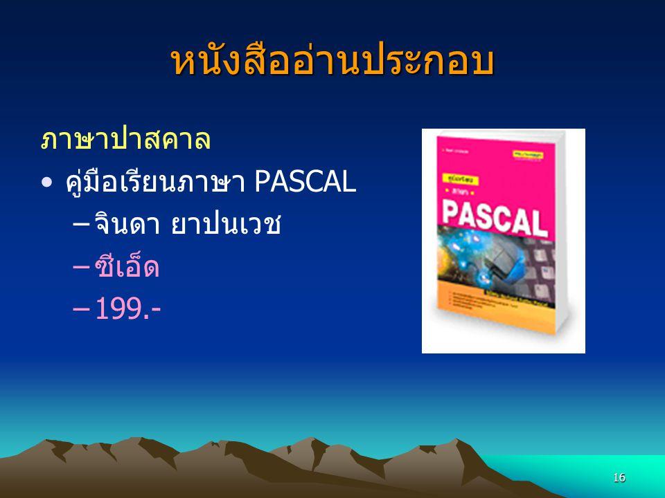 16 หนังสืออ่านประกอบ ภาษาปาสคาล คู่มือเรียนภาษา PASCAL –จินดา ยาปนเวช –ซีเอ็ด –199.-