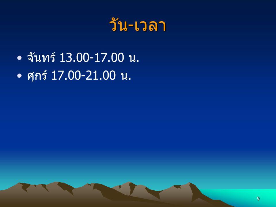 9 วัน-เวลา จันทร์ 13.00-17.00 น. ศุกร์ 17.00-21.00 น.