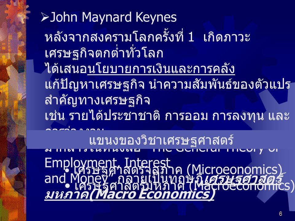 5 ความเป็นมาของวิชาเศรษฐศาสตร์  Adam Smith เขียนหนังสือ The Wealth of Nations เป็นตำราทางเศรษฐศาสตร์ เล่มแรกของโลก เป็นบิดาแห่งวิชาเศรษฐศาสตร์ ให้แบ่งงานกันทำตามความถนัด จะเกิดความชำนาญ รัฐไม่ต้องยุ่ง สนับสนุนแนวคิด ระบบเศรษฐกิจแบบเสรีนิยม  Alfred Marshall ยุคปฏิวัติอุตสาหกรรม ในคริสต์ศตวรรษที่ 19 เกิดปัญหาต่างๆ เช่น การว่างงาน ค่าแรง ตกต่ำ สินค้าล้นตลาด เสนอทฤษฎีการผลิต ทฤษฎีพฤติกรรม ผู้บริโภค กลายเป็นทฤษฎีเศรษฐศาสตร์ จุลภาค (Micro Economics) ในปัจจุบัน
