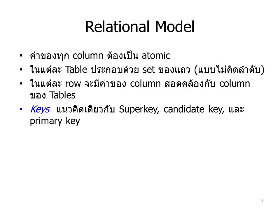 Relational Model Branch-nameAccount-numberBalance บางซื่อ A-101500000 บางซื่อ A10210200 ถนนจันทร์ A-52480500 ถนนจันทร์ A21545007 ถนนจันทร์ A-21545000 บางกอกน้อย A34270278 Relation Schema or Intention Relation or Extension account Relation nameAttributes Tuples Domains: String Number String Degree = number of attributes = 3 4