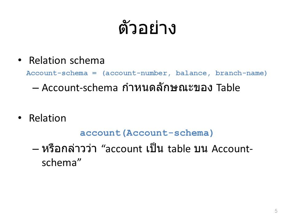 ตัวอย่าง Relation schema Account-schema = (account-number, balance, branch-name) – Account-schema กำหนดลักษณะของ Table Relation account(Account-schema