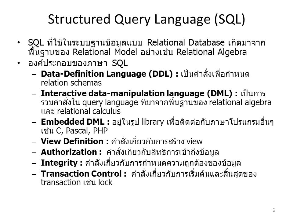 Structured Query Language (SQL) 2 SQL ที่ใช้ในระบบฐานข้อมูลแบบ Relational Database เกิดมาจาก พื้นฐานของ Relational Model อย่างเช่น Relational Algebra
