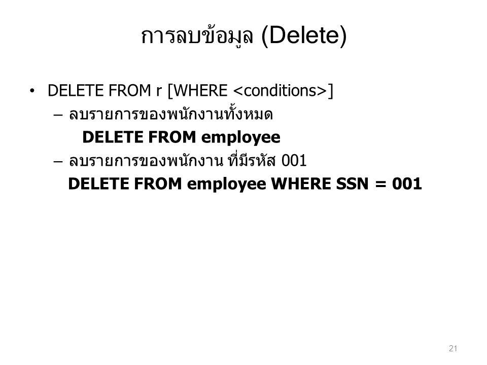 การลบข้อมูล (Delete) DELETE FROM r [WHERE ] – ลบรายการของพนักงานทั้งหมด DELETE FROM employee – ลบรายการของพนักงาน ที่มีรหัส 001 DELETE FROM employee W