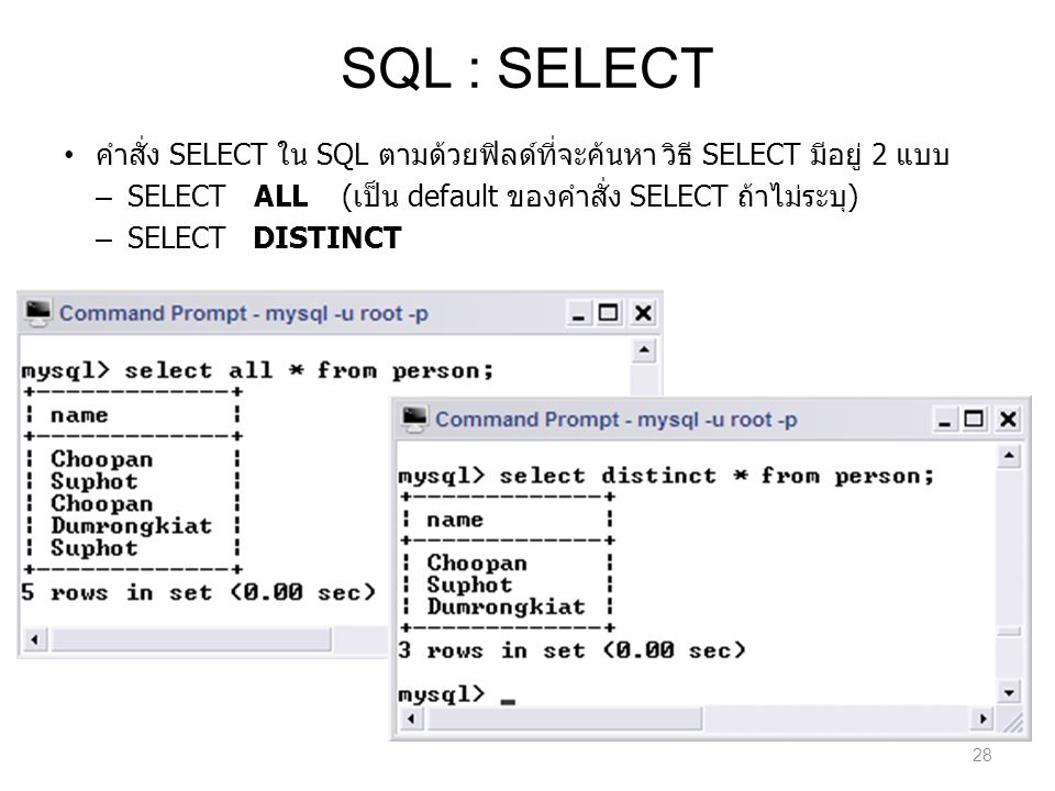 SQL : SELECT คำสั่ง SELECT ใน SQL ตามด้วยฟิลด์ที่จะค้นหา วิธี SELECT มีอยู่ 2 แบบ – SELECT ALL (เป็น default ของคำสั่ง SELECT ถ้าไม่ระบุ) – SELECT DIS