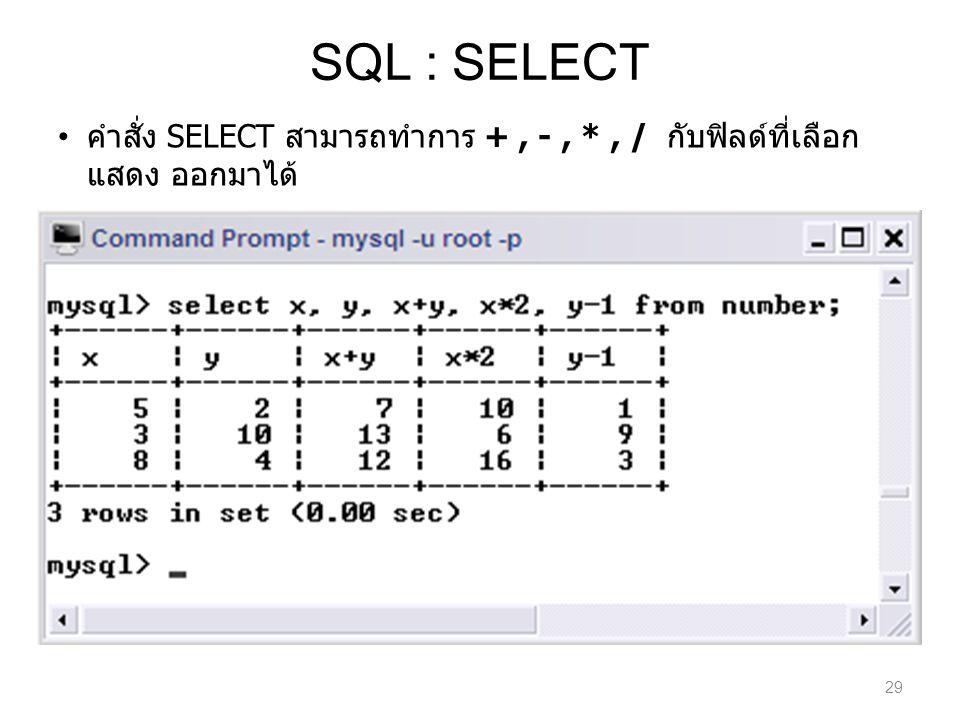 SQL : SELECT คำสั่ง SELECT สามารถทำการ +, -, *, / กับฟิลด์ที่เลือก แสดง ออกมาได้ 29