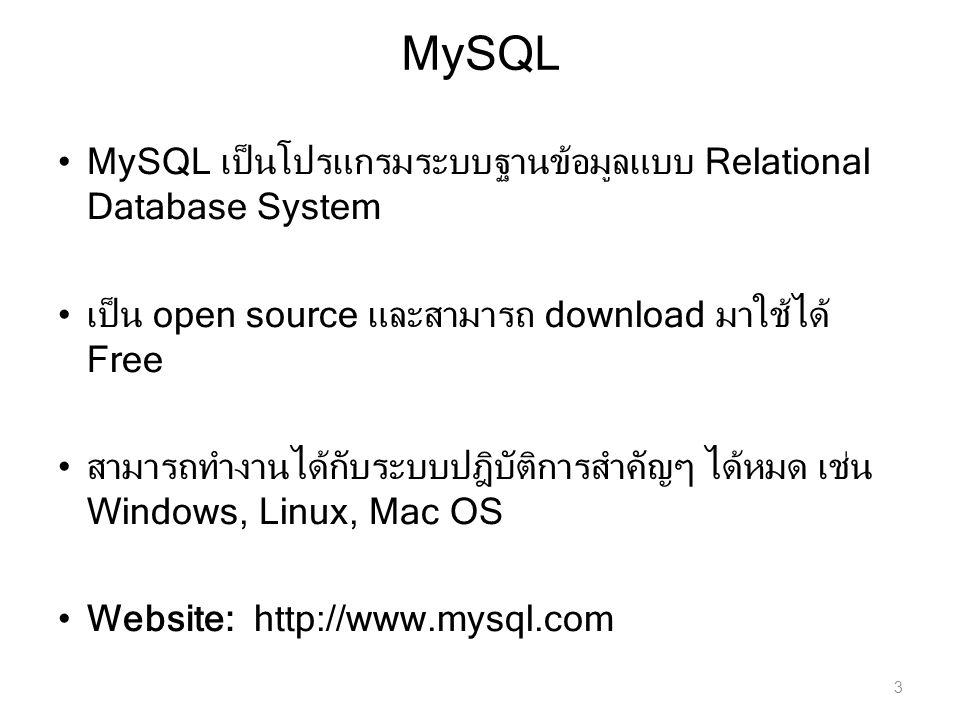 MySQL MySQL เป็นโปรแกรมระบบฐานข้อมูลแบบ Relational Database System เป็น open source และสามารถ download มาใช้ได้ Free สามารถทำงานได้กับระบบปฎิบัติการสำ
