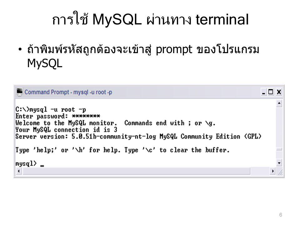 6 การใช้ MySQL ผ่านทาง terminal ถ้าพิมพ์รหัสถูกต้องจะเข้าสู่ prompt ของโปรแกรม MySQL
