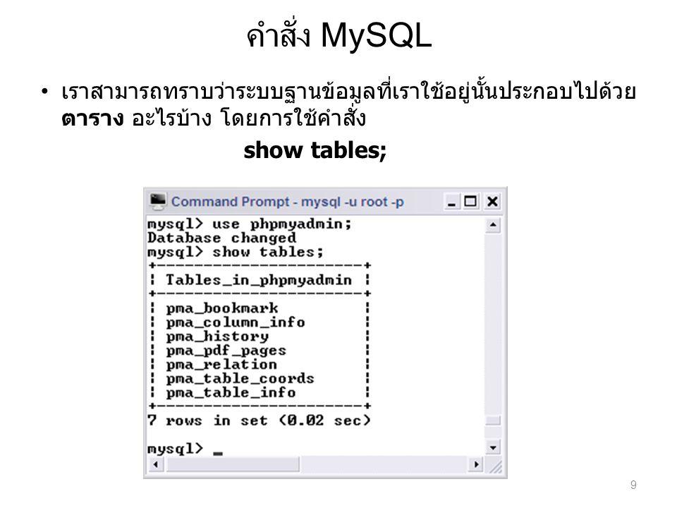 คำสั่ง MySQL เราสามารถทราบว่าระบบฐานข้อมูลที่เราใช้อยู่นั้นประกอบไปด้วย ตาราง อะไรบ้าง โดยการใช้คำสั่ง show tables; 9