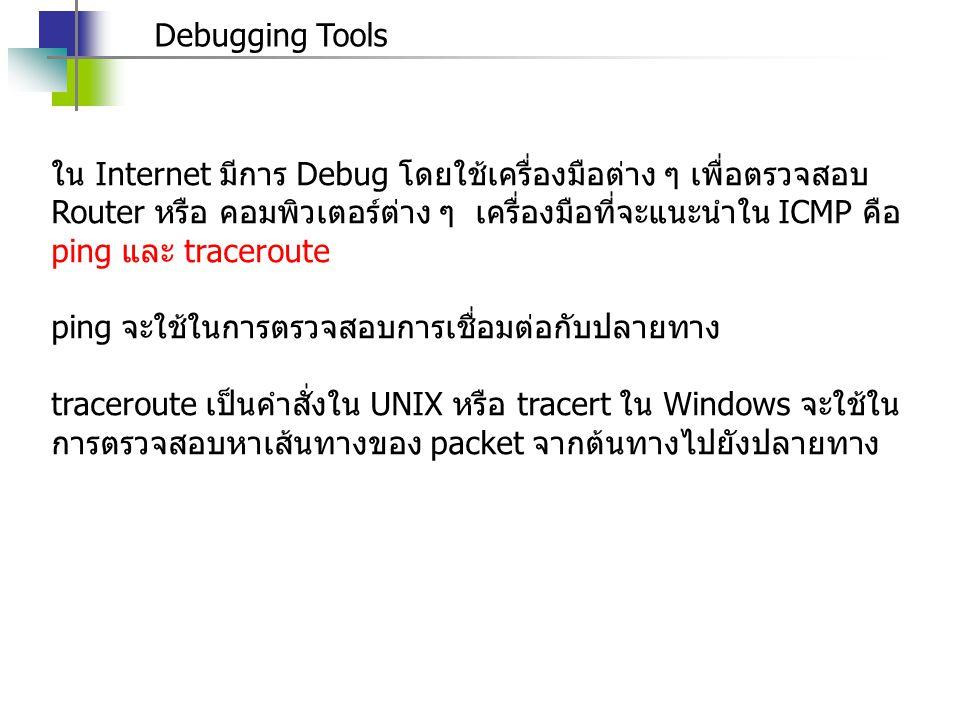 Debugging Tools ใน Internet มีการ Debug โดยใช้เครื่องมือต่าง ๆ เพื่อตรวจสอบ Router หรือ คอมพิวเตอร์ต่าง ๆ เครื่องมือที่จะแนะนำใน ICMP คือ ping และ tra