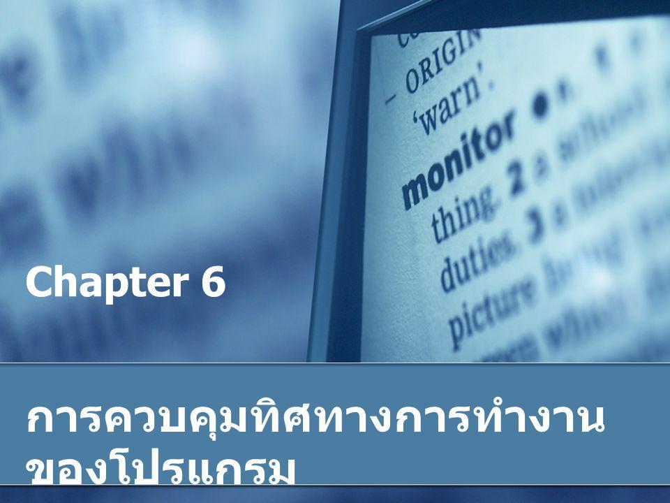 Chapter 6 การควบคุมทิศทางการทำงาน ของโปรแกรม