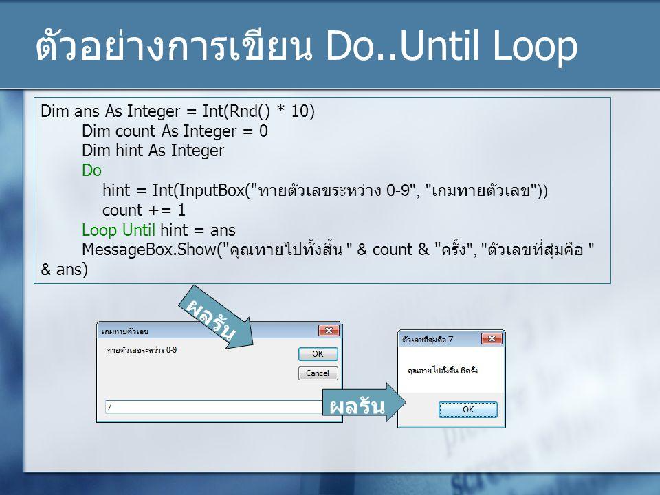ตัวอย่างการเขียน Do..Until Loop Dim ans As Integer = Int(Rnd() * 10) Dim count As Integer = 0 Dim hint As Integer Do hint = Int(InputBox(