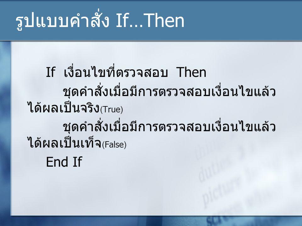 ตัวอย่างการเขียน Do..While Loop Dim ans As Integer = Int(Rnd() * 10) Dim count As Integer = 0 Dim hint As Integer Do While hint <> ans hint = Int(InputBox( ทายตัวเลขระหว่าง 0-9 , เกมทายตัวเลข )) count += 1 Loop MessageBox.Show( คุณทายไปทั้งสิ้น & count & ครั้ง , ตัวเลขที่สุ่ม คือ & ans) ผลรัน