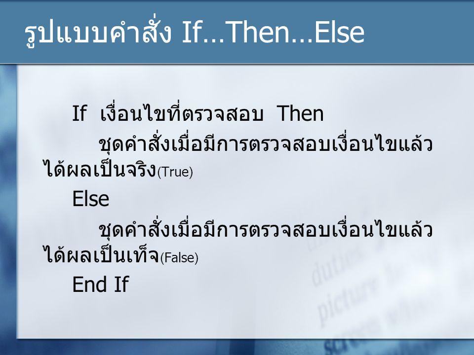 รูปแบบคำสั่ง For…Next For ตัวแปรที่ใช้นับ = ค่าเริ่มต้นของตัวแปร To ค่า สุดท้ายของตัวแปร[ Step การนับของตัวแปร] ชุดคำสั่งกรณีที่เงื่อนไขได้ผลเป็นจริง (True) Next ตัวแปรที่ใช้นับ