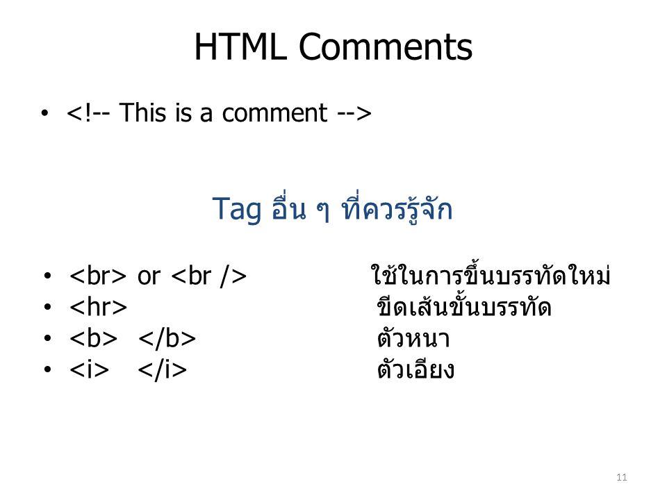 HTML Comments Tag อื่น ๆ ที่ควรรู้จัก or ใช้ในการขึ้นบรรทัดใหม่ ขีดเส้นขั้นบรรทัด ตัวหนา ตัวเอียง 11