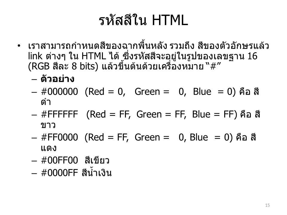 รหัสสีใน HTML เราสามารถกำหนดสีของฉากพื้นหลัง รวมถึง สีของตัวอักษรแล้ว link ต่างๆ ใน HTML ได้ ซึ่งรหัสสีจะอยู่ในรูปของเลขฐาน 16 (RGB สีละ 8 bits) แล้วข