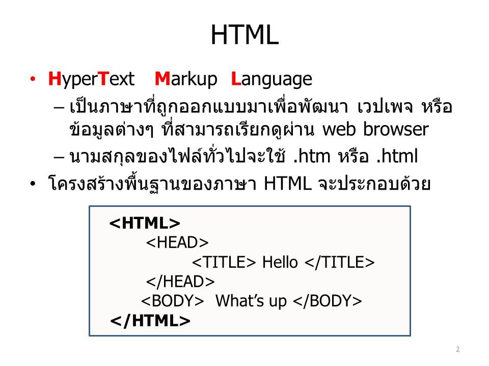 HTML HyperText Markup Language – เป็นภาษาที่ถูกออกแบบมาเพื่อพัฒนา เวปเพจ หรือ ข้อมูลต่างๆ ที่สามารถเรียกดูผ่าน web browser – นามสกุลของไฟล์ทั่วไปจะใช้