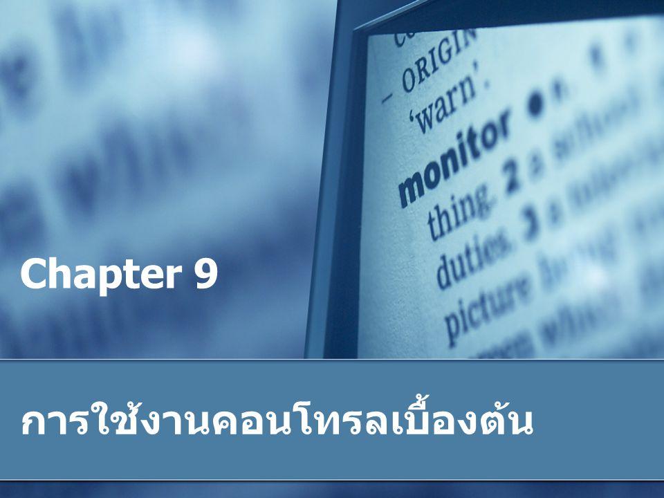 Chapter 9 การใช้งานคอนโทรลเบื้องต้น