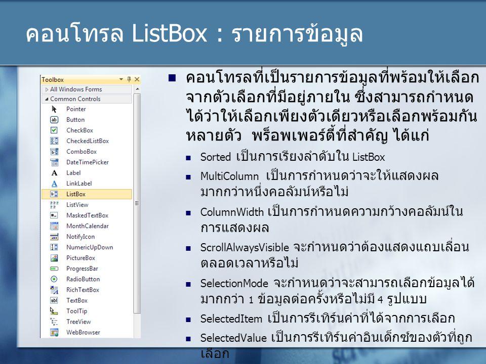 คอนโทรล ListBox : รายการข้อมูล คอนโทรลที่เป็นรายการข้อมูลที่พร้อมให้เลือก จากตัวเลือกที่มีอยู่ภายใน ซึ่งสามารถกำหนด ได้ว่าให้เลือกเพียงตัวเดียวหรือเลื