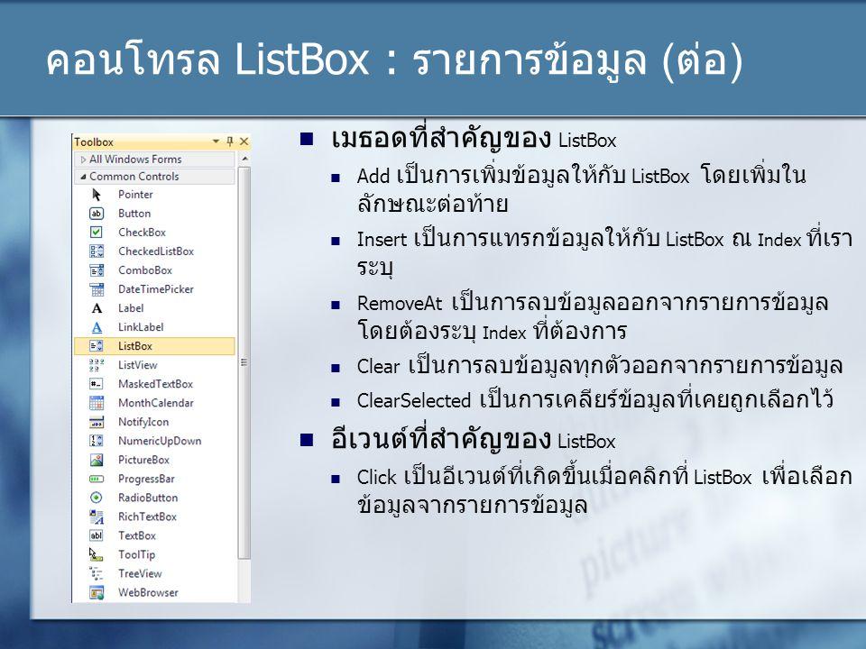 คอนโทรล ListBox : รายการข้อมูล (ต่อ) เมธอดที่สำคัญของ ListBox Add เป็นการเพิ่มข้อมูลให้กับ ListBox โดยเพิ่มใน ลักษณะต่อท้าย Insert เป็นการแทรกข้อมูลให