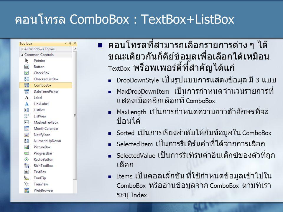 คอนโทรล ComboBox : TextBox+ListBox คอนโทรลที่สามารถเลือกรายการต่าง ๆ ได้ ขณะเดียวกันก็คีย์ข้อมูลเพื่อเลือกได้เหมือน TextBox พร็อพเพอร์ตี้ที่สำคัญได้แก
